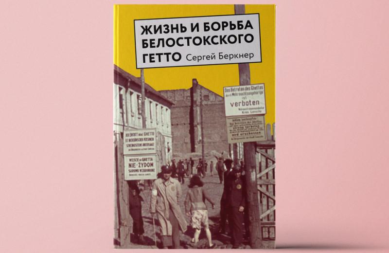 «Жизнь и борьба Белостокского гетто. Записки участника Сопротивления»