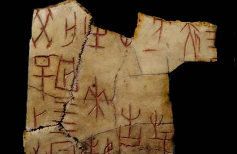 В чернилах на китайских гадальных костях бронзового века нашли сажу и киноварь