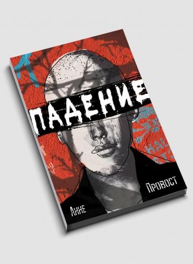 Недетская история о подростках: отрывок из «Падения» Анне Провост — о подростковом одиночестве, агрессии и страхе