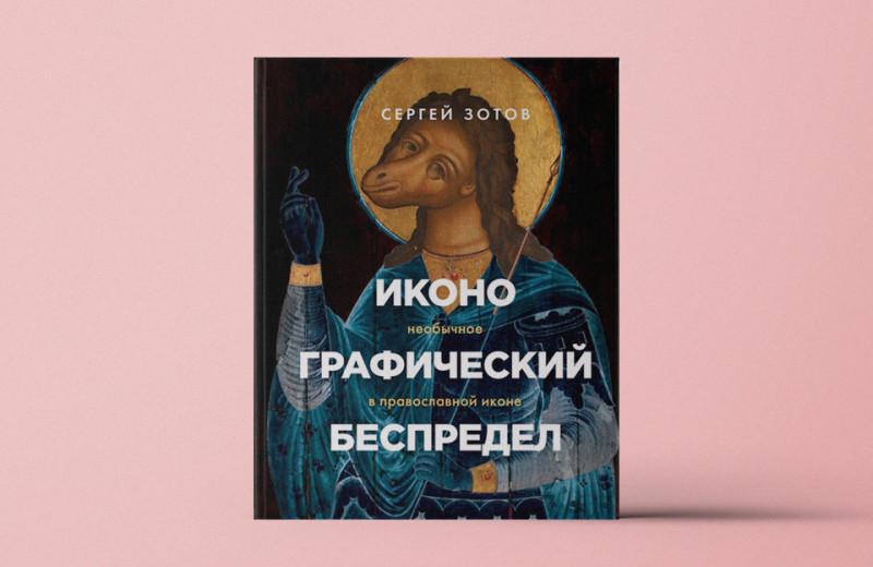 «Иконографический беспредел. Необычное в православной иконе»
