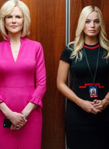 «Скандал» — динамичный, но неглубокий фильм о #MeToo. Зато с Николь Кидман, Шарлиз Терон и Марго Робби!