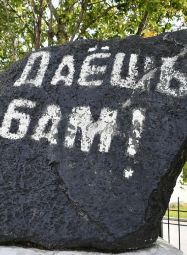 Крым, БАМ и ЦКАД: на какие проекты правительство не жалеет денег в период пандемии