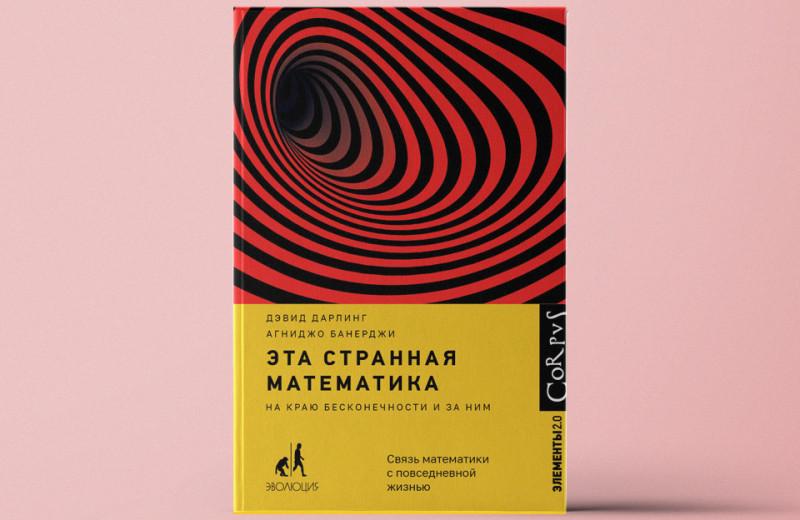 «Эта странная математика. На краю бесконечности и за ним»