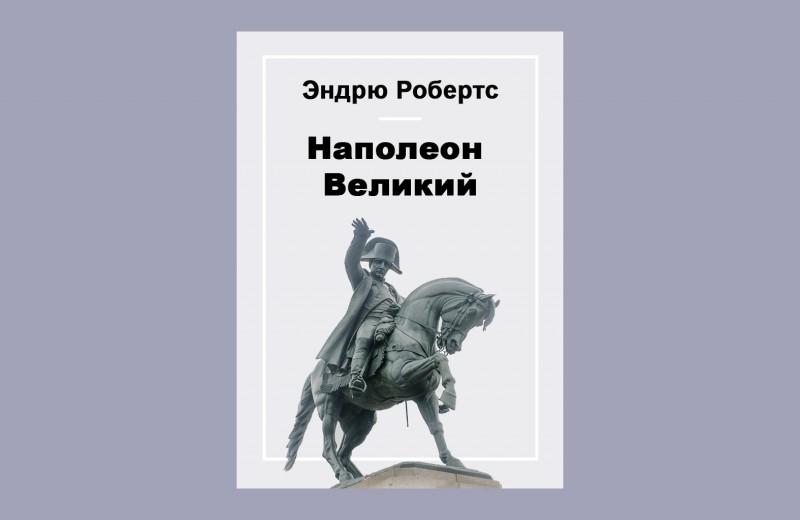 Наполеон Великий