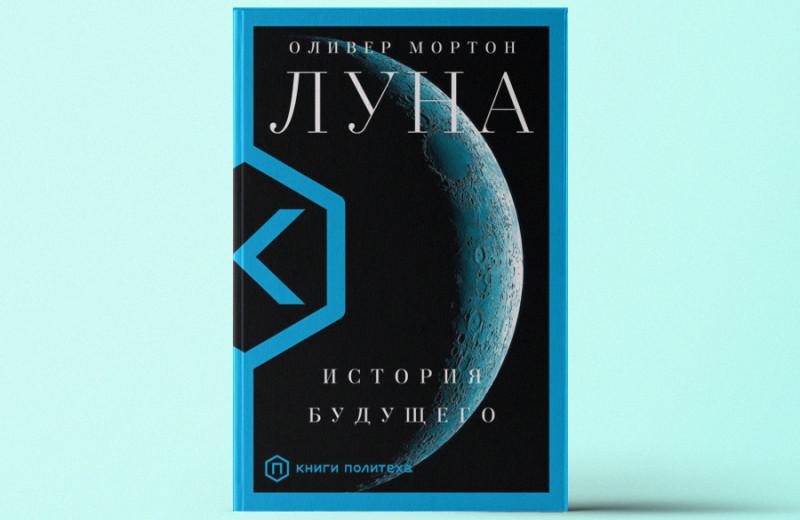 «Луна. История будущего»