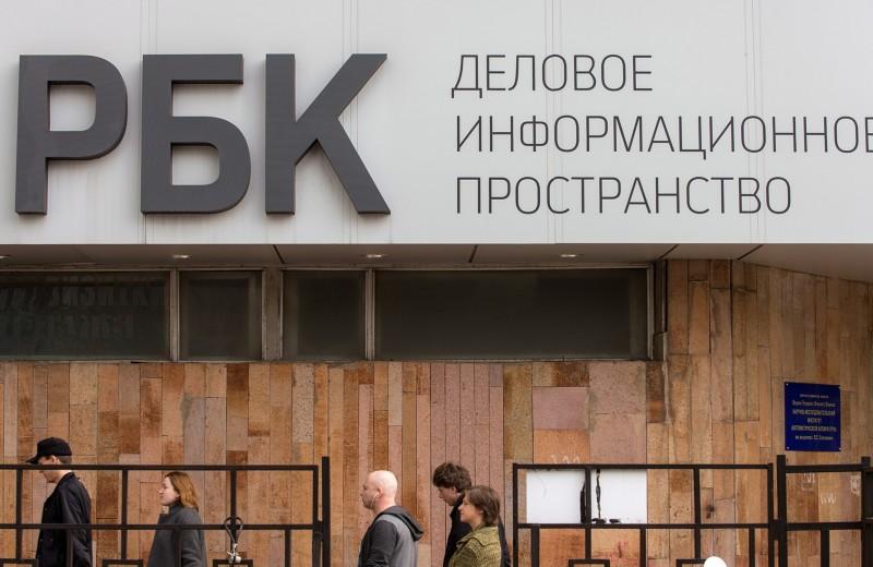 РБК создает рейтинговое агентство с выходцем из АКРА во главе