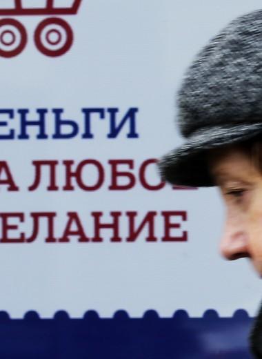 Россияне разлюбили кредиты: Банк России в два раза замедлил рост розничного кредитования