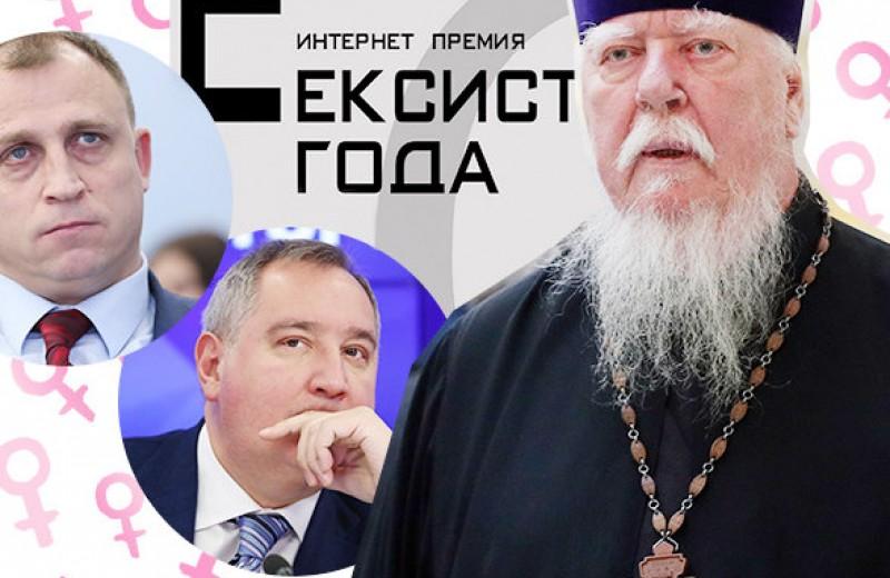 Протоиерей, депутат и глава Роскосмоса: главные номинанты премии