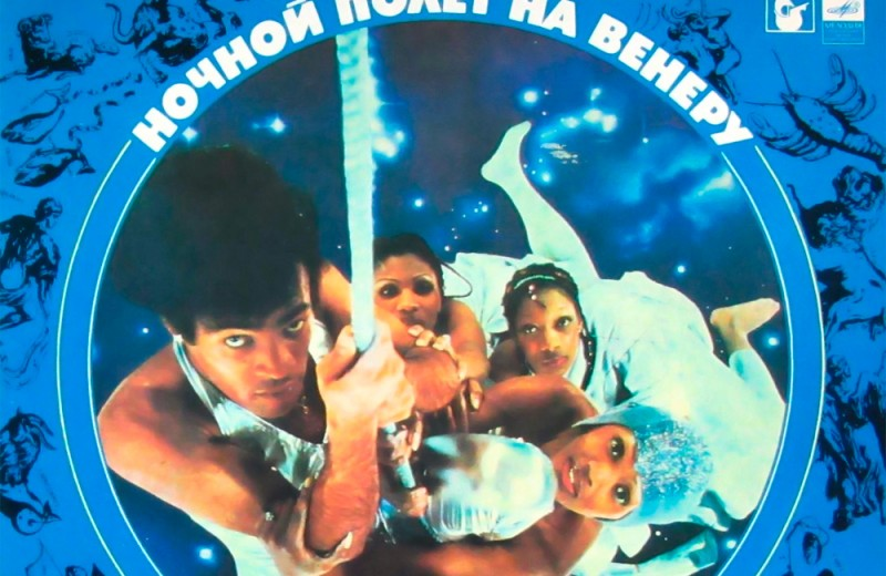 История одной песни: «Распутин» Boney M.