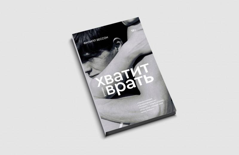 «Хватит врать» Филиппа Бессона — французский бестселлер о первой любви и ее ошибках. Публикуем фрагмент романа