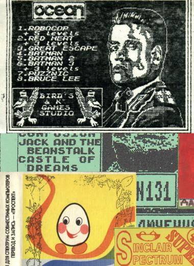 Ленинградский клон «ZX Spectrum» — главный домашний компьютер 1990-х