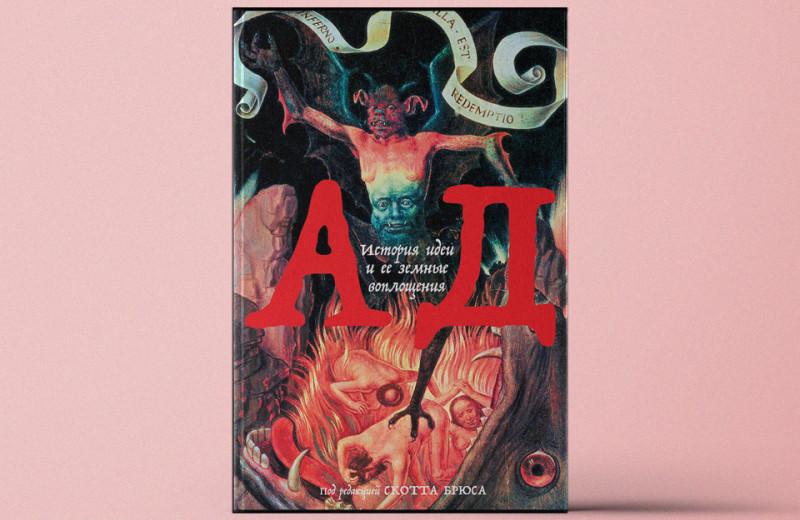 «Ад: История идеи и ее земные воплощения»