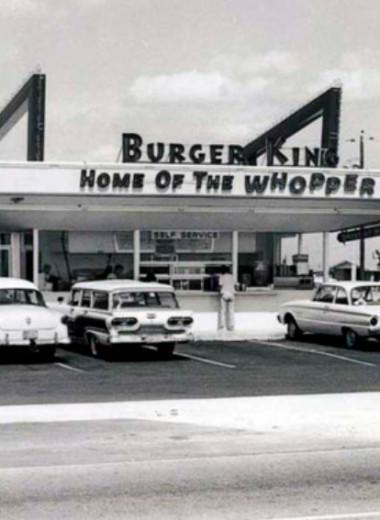Как зарождался ресторан быстрого питания Burger King
