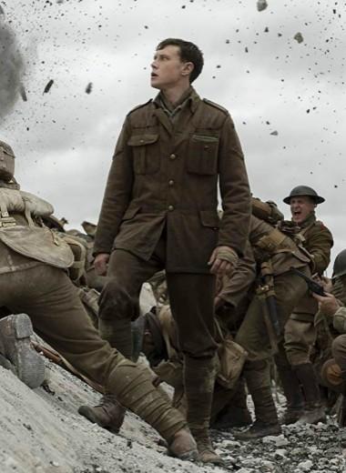 Фильм «1917» – это кино, которое вы не хотите увидеть