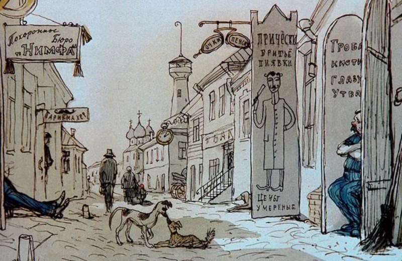 В уездном городе N-ске. Часть 2