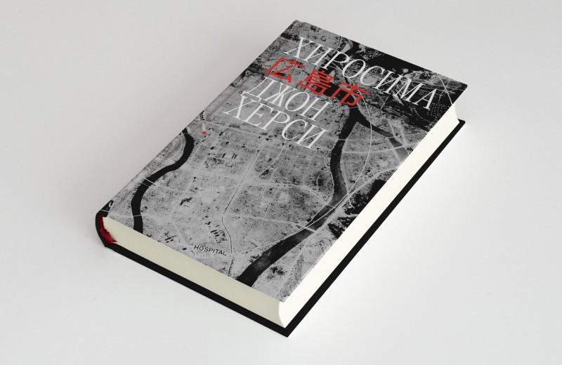 «Хиросима: смотрим на чужие страдания»: рецензия писателя Алексея Поляринова на книгу Джона Херси «Хиросима» о величайшей трагедии Японии