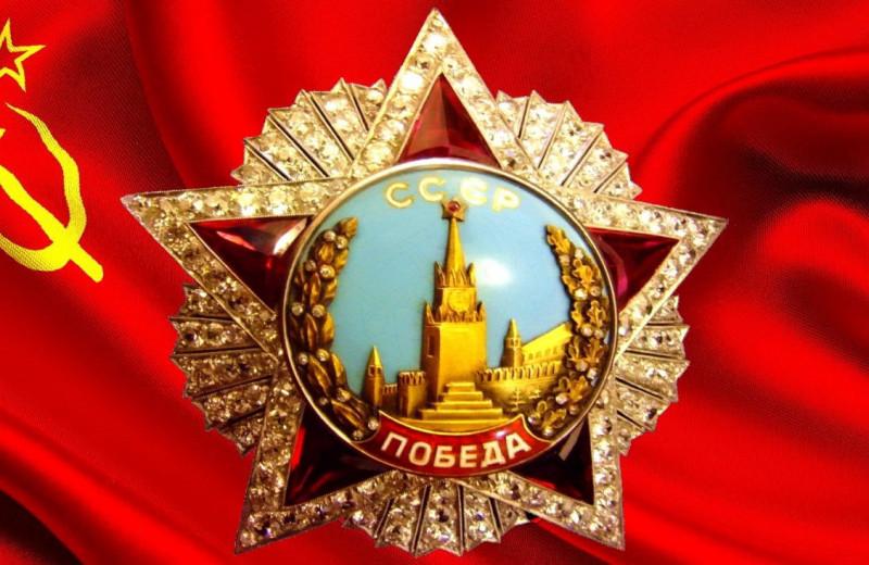 7 блистательных фактов о главном ордене СССР