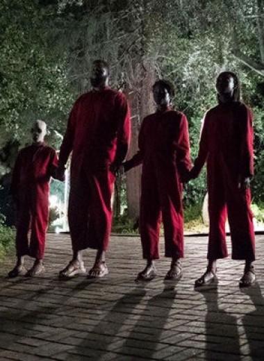 «Мы» Джордана Пила – новый приговор «белой» Америке