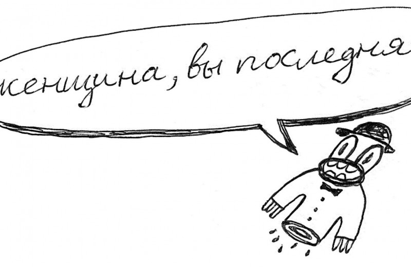 Покажите язык: Максим Кронгауз — о проблемах русского языка, сленге и странных неологизмах