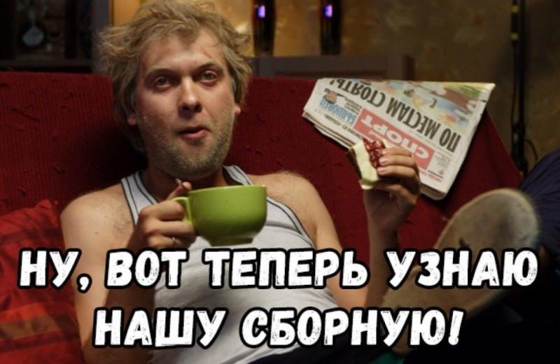 «С возвращением, ребята!»: реакция сети на первое поражение России на ЧМ-2018