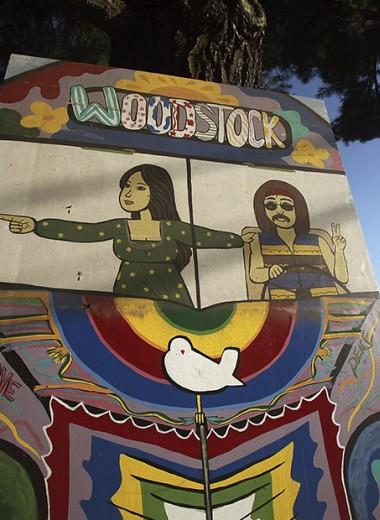 Испортить юбилей: почему фестиваль «Вудсток-50» сорвался