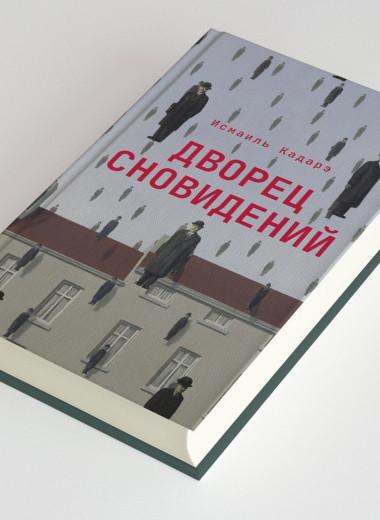 Тоталитаризм во сне и наяву. Глава книги Исмаиля Кадарэ «Дворец сновидений»