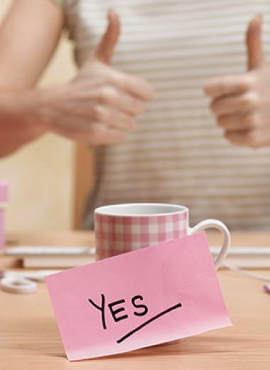 6 техник, которые помогут сказать настоящее «да»