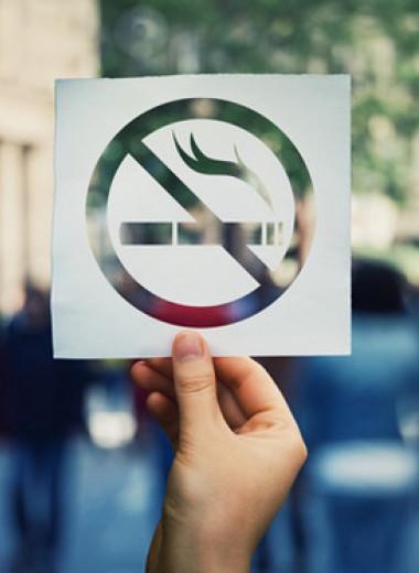 Почему мы боимся бросить курить?