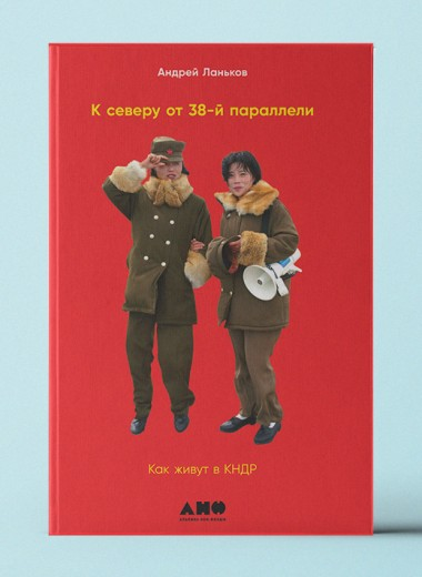 «К северу от 38-й параллели: Как живут в КНДР»