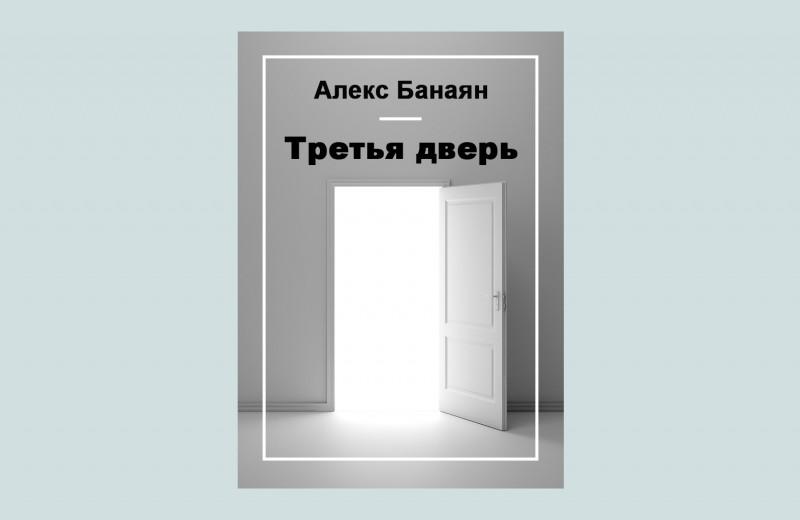 Третья дверь