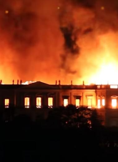 Пожар уничтожил старейший музей Бразилии