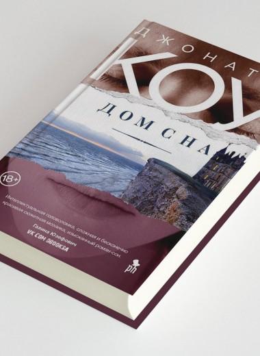 Чтение выходного дня: фрагмент романа Джонатана Коу «Дом сна»