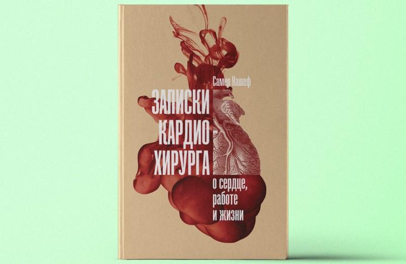 «Записки кардиохирурга: О сердце, работе и жизни»