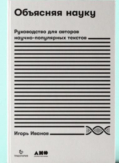 «Объясняя науку: Руководство для авторов научно-популярных текстов»