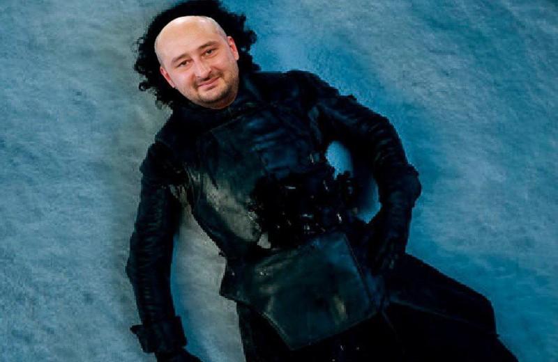 Джон Сноу 2.0: самые смешные шутки и мемы про «воскресшего» Бабченко