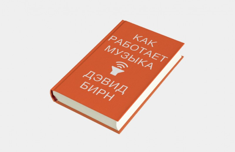 Инсайдерский гид по музыкальной индустрии: на русском языке вышла книга Дэвида Бирна «Как работает музыка». Публикуем ее фрагмент