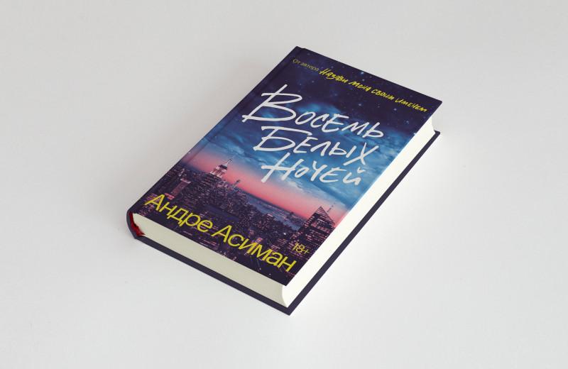 Что читать на выходных: фрагмент новой книги Андре Асимана «Восемь белых ночей»