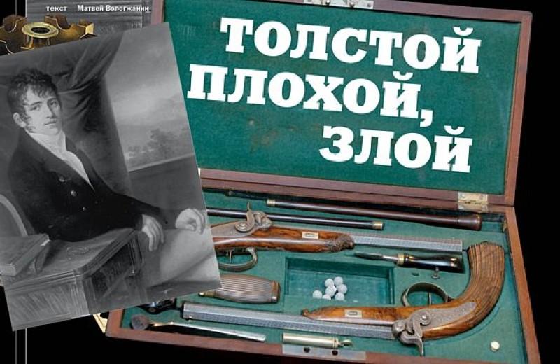Толстой плохой, злой: история злого гения российской словесности