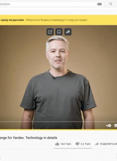 «Яндекс» представил новую технологию закадрового перевода: что это даст кoмпании