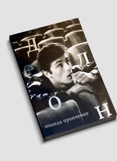 Удивительная жизнь Алена Делона: публикуем фрагмент биографии актера из новой книги кинокритика Зинаиды Пронченко