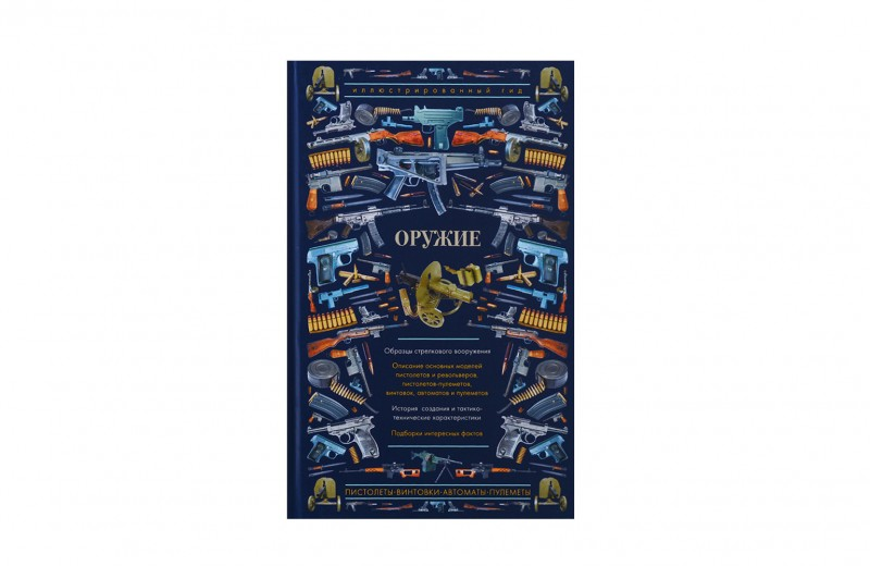 5 книг об оружии