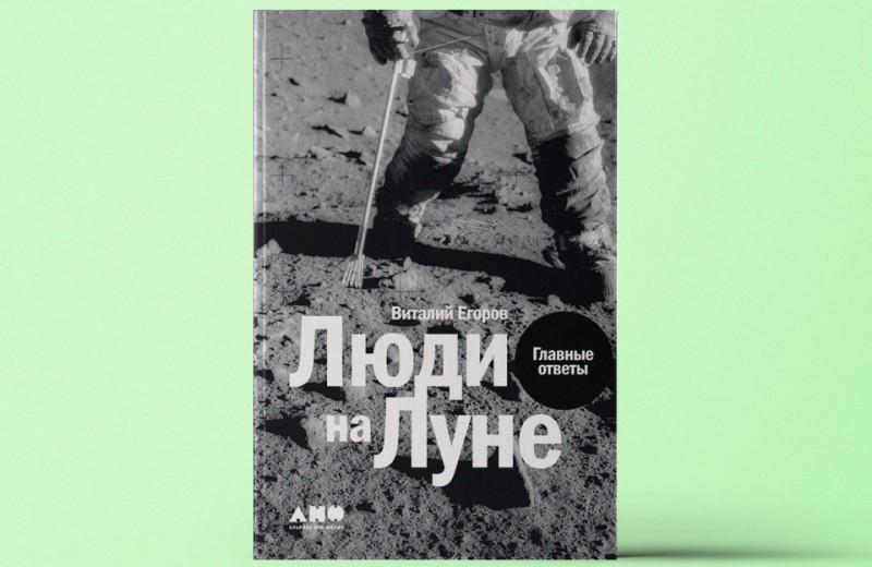 «Люди на Луне. Главные ответы»