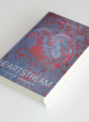 Воскресное чтение: отрывок из романа Поллока «Heartstream. Поток эмоций» о том, как наша жизнь и соцсети стали одним целым