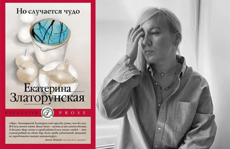 Молодильные яблоки Екатерины Златорунской. Рассказ из сборника «Но случается чудо»