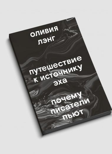 Как связаны искусство иалкоголь: «Путешествие кисточнику эха. Почему писатели пьют» — фрагмент новой книги Оливии Лэнг