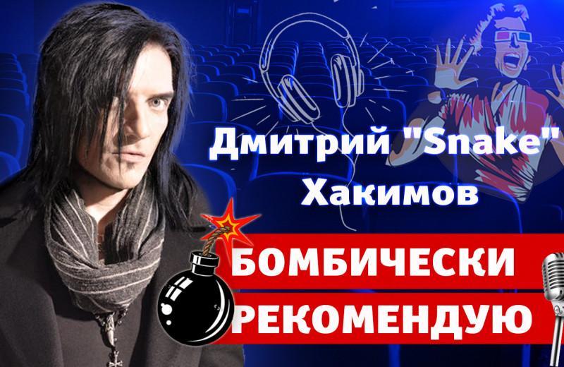 Бомбически рекомендую: Дмитрий Snake Хакимов советует книгу, музей и сериал