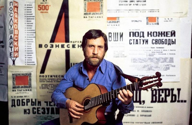 Правила жизни Владимира Высоцкого