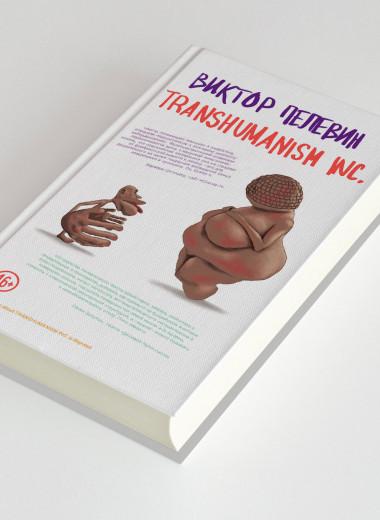 Бессмертие, которое мы заслужили: какой получилась книга Виктора Пелевина Transhumanism Inc.
