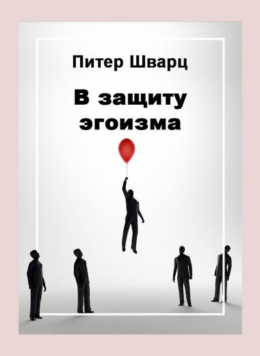 В защиту эгоизма