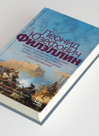 Что читать навыходных: отрывок изнового исторического романа Леонида Юхефовича «Филлэлин»